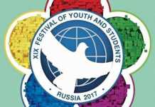 World Festival of Youth