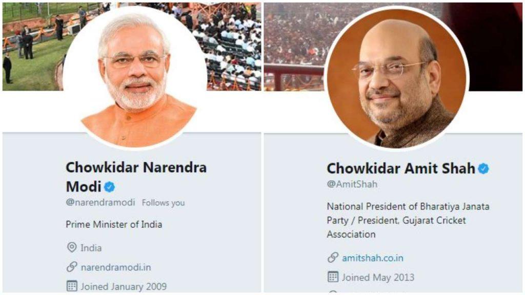 Mai Bhi Chowkidar Campaign