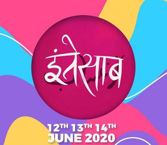 Intesaab 2020