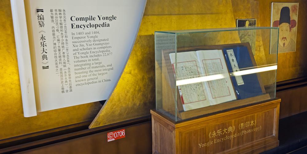 World's largest encyclopedia, ISC