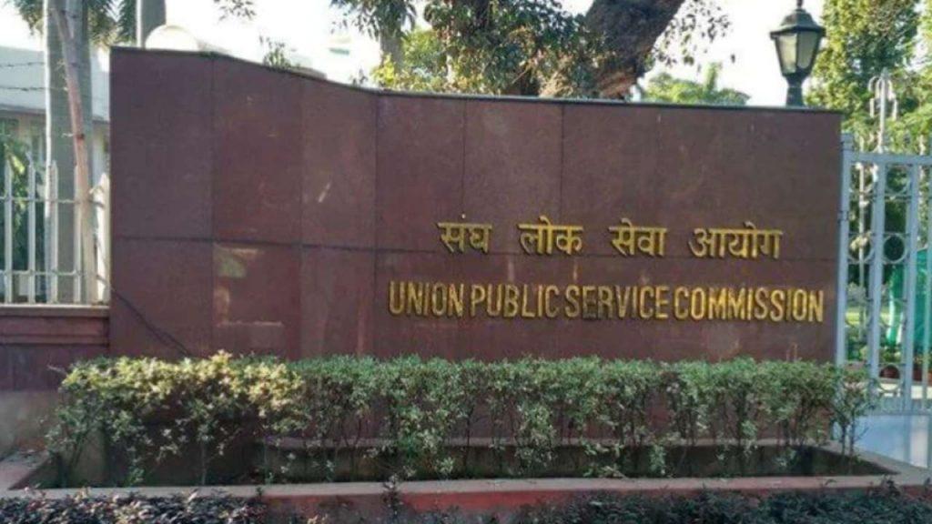 UPSC 2019 results declared, Mumbai University